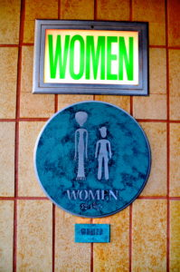 My Favorite Restroom Signage 1
